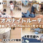 【ワンオペ育児】生理前でイライラMAX2児ママ主婦のナイトルーティン【3歳9ヶ月と1歳5ヶ月男の子】