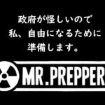 <MR。PREPPER>家庭菜園で自給自足で節約という。主婦の極を目指したい
