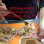 鶏もも肉レシピ 簡単 鶏もも肉の味噌と柚子胡椒焼き Miso and yuzu pepper grilled how to make a chicken thigh