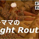 【Night Routine】年子ママの夕方からのナイトルーティン🌟4ヶ月&1歳3ヶ月プリスクールお迎え後〜【年子育児】