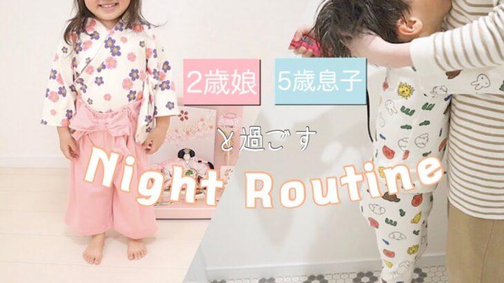 【Night Routine】お迎え後の午後/寝かしつけまで/3歳差育児/専業主婦