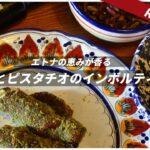 【レシピ】簡単フードプロセッサー使用《牛肉とピスタチオのインボルティー二》|エトナの恵みが香ります♪シチリアの郷土料理をイタリア人が紹介【Recipe】Involtini al Pistacchio