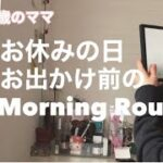 【Routine】休日のモーニングルーティン お出かけ前の準備/2児ママ