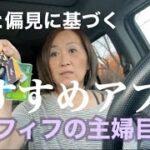 【アメリカ生活】便利なアプリのご紹介|節約と時短|アラフィフ主婦の独断と偏見で|These are the money&time saving apps Japanese mom loves