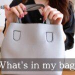 節約主婦の普段のバッグの中身/プチプラ/ハンドメイド/What's in my bag?