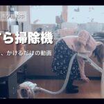 ただ掃除機をかけるだけの動画|主婦がYouTubeをするにあたって気をつけていること【築40年アパート 赤字節約主婦Vlog#108】