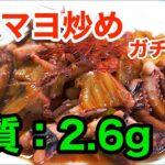 【ダイエットレシピ】簡単炒め物「イカゲソのキムマヨ炒め」【糖質制限】diabetes low carbohydrate recipe