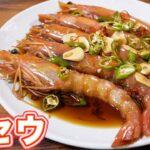 韓国モッパンでも人気!カンジャンセウ(生エビの醬油漬け)の作り方【kattyanneru】