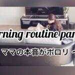 【続き:morning routine part2】 幼稚園送り出してからお昼まで/只今子育て中/三児の母/主婦ママ