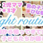 【night routine*ナイトルーティン】主婦・2児の男の子ママのひな祭り♡ 幼稚園から帰ってきてから子どもたちが寝るまで【とある日の夜】