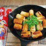 家事ヤロウレシピ 簡単、餅入りちくわのバターポン酢焼き #shorts