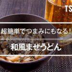 【簡単おつまみ】和風まぜうどんのレシピ
