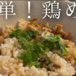 【簡単!】本当に美味しい鶏めしの作り方【料理人のレシピ】