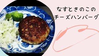 【節約レシピ】なすときのこのチーズハンバーグ【主婦/料理】