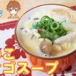 【スープレシピ】きのこタマゴ具沢山スープ料理を簡単レンジで手作り🎵