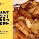 【中学受験生のための簡単料理レシピ】カリッカリッフライドポテト!
