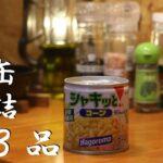 【キャンプ飯】簡単に作れるコーン缶詰レシピ3品!【スキレット料理】