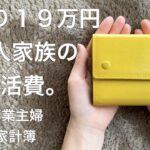 【2021年・生活費公開】旦那手取り19万円の5人家族の生活費を公開。/家計簿/専業主婦/