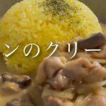【簡単】本当に美味しいチキンのクリーム煮【料理人のレシピ】