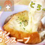 【スープレシピ】オニオングラタンスープをオーブンなし❕レンジで簡単料理