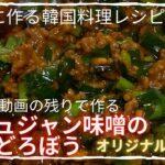 【韓国料理レシピ/簡単レシピ】コチュジャンと味噌で作る麻薬味噌ミンチ!本当にご飯どろぼうです。