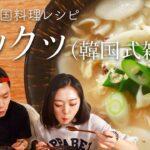 お家で簡単!韓国料理レシピ・トックッ(トックク)の作り方【日韓夫婦】