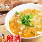 【簡単レンジ】スープ料理マグカップ坦々スープ5分で完成🎵肩こり解消