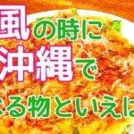 【沖縄居酒屋レシピ】簡単!沖縄のお好み焼きヒラヤーチの作り方【沖縄料理】