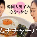 簡単なのに本場韓国の味!ピリ辛キムチチャーハンのレシピ【日韓夫婦/韓国料理】