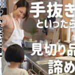 【節約晩ごはん】アラフォー主婦が予定変更して急遽作る簡単で子供が喜ぶ晩ごはん