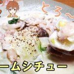 【スープレシピ】簡単料理とろ~りおいしい白菜と豚肉のクリームシチュー