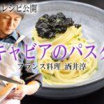 簡単魚料理レシピ キャビアのパスタ 愛知県豊根村と名古屋フランス料理店 酒井淳オーナーシェフ