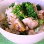 【ののじレシピ】簡単!菜の花と鶏もも肉の炊き込みご飯