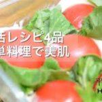 【美活レシピ】簡単腸活レシピ|節約|美肌|平凡主婦
