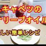 蒸しキャベツのオリーブオイル和え 簡単で体に良いレシピです!
