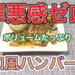 ダイエットレシピ簡単   料理ダイエット