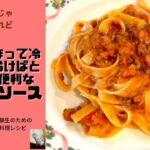 【中学受験生のための簡単料理レシピ】色んな料理に応用できるミートソース
