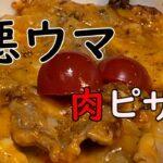 【簡単料理】悪魔のレシピより 料理初心者が今回は悪ウマ肉ピザを検証してみました