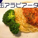 鯖缶のアラビアータ【魚レシピ】簡単に魚を食べる