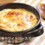 【みきママの豆腐グラタンのレシピ】ジョブチューンで話題の家庭料理を作ってみた。レンジで作るホワイトソースで簡単!