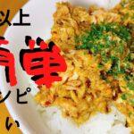 【ツナ缶カレー】シーチキンアレンジレシピ!簡単おいしい!フライパンも包丁もレンジすら不要!