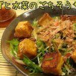 しょうが風味が合う『厚揚げと水菜の和風サラダ』カリッと焼いた厚揚げに特製タレを絡めて♪料理 レシピ 簡単