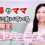 【在宅ワーク/副業】女性の経済的・精神的自立を支援する♪女性の幸せエンターテイメント物販コミュニティー紹介