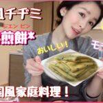 【簡単中国料理】中国風チジミ *軟煎餅*のレシピ