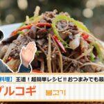 【韓国料理レシピ】プルコギの作り方!お家で簡単に作れる野菜たっぷりのご飯がもりもり進む定番韓国料理!おつまみでも最高!