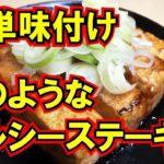 【世界一簡単で時短で作る豆腐ステーキ】罪悪感なく食べ続ける低カロリーレシピ。簡単料理。豆腐料理。ヘルシー
