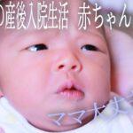 【子育て】出産してからの入院中の赤ちゃんとママのルーティン