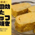【中学受験生のための簡単料理レシピ】フワッフワ卵焼き(出汁入り)