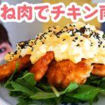 【鶏胸肉で絶品料理】揚げないチキン南蛮の作り方!【簡単レシピ】