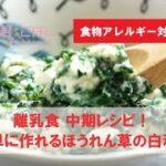 君とごはん【食物アレルギーレシピ】離乳食 中期レシピ!簡単に作れるほうれん草の白和え【卵・乳・小麦不使用】